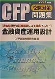 CFP受験対策問題集 金融資産運用設計