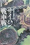 サイパン戦車戦―戦車第九連隊の玉砕 (光人社NF文庫)