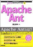 Javaプログラミングツールズ1 Apache Ant