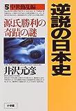 逆説の日本史〈5〉中世動乱編―源氏勝利の奇跡の謎