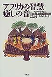 アフリカの智慧、癒しの音―ヒーリング・ドラム