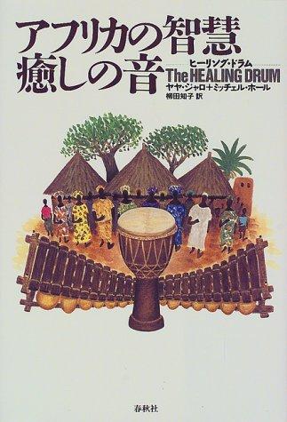 アフリカの智慧、癒しの音