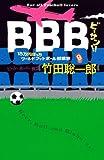 BBB―15万円ぽっちワールドフットボール観戦旅