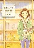 夜明けの図書館 (ジュールコミックス)