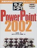 やってトライ!PowerPoint2002—実戦的例題によるスキルチェック方式 (やってトライ)