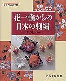 花一輪からの日本の刺繍 (NHKおしゃれ工房)