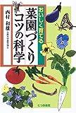 おいしく育てる 菜園づくりコツの科学   (七つ森書館)