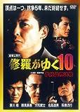 修羅がゆく10 北陸代理決戦[DVD]