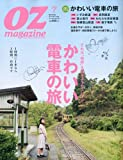 OZ magazine (オズ・マガジン) 2010年 07月号 [雑誌]
