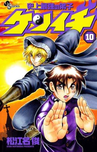 史上最強の弟子 ケンイチ(10) (少年サンデーコミックス)
