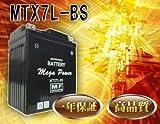 バイク バッテリー GB250クラブマン 型式 MC10 一年保証 HTX7L-BS 密閉式 7L-BS