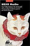 echange, troc Mariko Koike - Le chat dans le cercueil