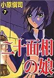 二十面相の娘 7 (7) (MFコミックス)