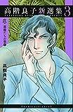 高階良子新選集 悪魔たちの巣(3): ボニータ・コミックスα