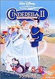 シンデレラ II [DVD]