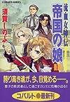 帝国の娘〈後編〉―流血女神伝 (コバルト文庫)