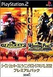 ジーワンジョッキー3 & Winning Post 5 MAXIMUM2002 プレミアムパック