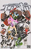 Air Gear, Tome 19 (French Edition) (2811601988) by Oh ! Great