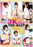 JKブルマ THE BEST [DVD]