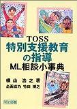 TOSS特別支援教育の指導 ML相談小事典 (TOSS小事典シリーズ)