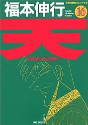 天 16 (近代麻雀コミックス)