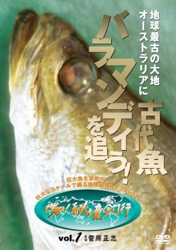 地球最古の大地 オーストラリアに古代魚バラマンディを追う! 世界!秘境釣行vol.1 DVD DVD・ブルーレイ - 菅原正志の商品画像