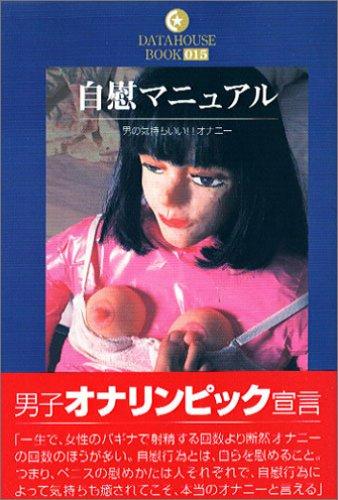 自慰マニュアル―男の気持ちいい!!オナニー (DATAHOUSE BOOK)