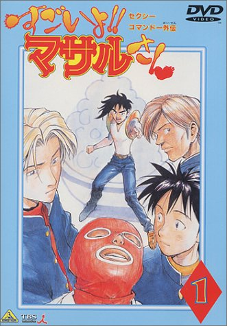セクシーコマンドー外伝 すごいよ!!マサルさん DVD vol.1