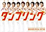 タンブリング  〜初回2時間スペシャル・エディション〜 [DVD]