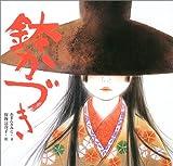 鉢かづき (日本の物語絵本)