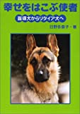 幸せをはこぶ使者―盲導犬からリタイア犬へ (イワサキ・ライブラリー)