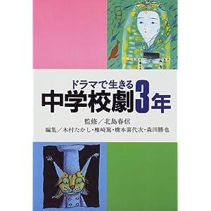 ドラマで生きる♪☆中学校劇3 ...