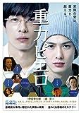 重力ピエロ (加瀬亮、岡田将生 出演) [DVD]