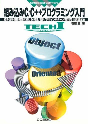組み込みC/C++プログラミング入門―組み込み機器開発における関連/例外/デザインパターン/再利用の実現方法 (TECHI―Embedded Software)