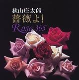 薔薇よ!—Rose 365 秋山庄太郎