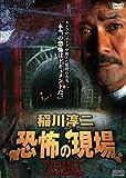 稲川淳二 恐怖の現場 廉価版 [DVD]