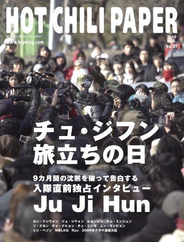 HOT CHILI PAPER Vol.57(DVD付)