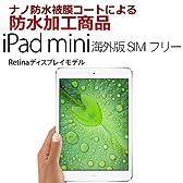 【防水加工済】【海外版SIMフリー】Apple アップル iPad mini Retina display A1490 Silver シルバー Wi-Fi + Cellular 128GB 国内コンセント変換アダプタ付【ナノ防水被膜コート】