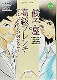 マンガ 餃子屋と高級フレンチでは、どちらが儲かるか? / 武井 宏文 のシリーズ情報を見る