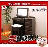【 ・国産品・50%OFF】ドレッサー回転鏡グッピー・セット販売(ダークブラウン色)