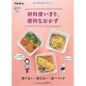 材料使いきり、便利なおかず―捨てない・残さない・食べつくす (忙しい人の、便利シリーズ (2))