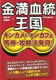 金満血統王国 キンカメ&マンカフェ馬券の攻略法発見! (サラブレBOOK)