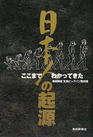 ここまでわかってきた 日本人の起源