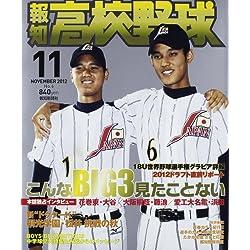 報知高校野球 2012年 11月号 [雑誌]
