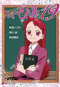 おジャ魔女どれみ19 ドラマCD付き限定版 (講談社キャラクターズA)