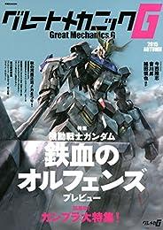 グレートメカニックG 2015AUTUMN (双葉社MOOK)
