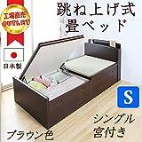 跳ね上げ式畳ベッド 宮付きタイプ シングル ブラウン 収納付き たたみベッド 国産 日本製