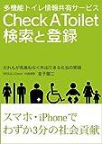 多機能トイレ情報共有サービス Check A Toilet 検索と登録 ~だれもが気兼ねなく外出できる社会の実現~