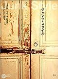 ジャンク・スタイル—世界にひとつの心地よい部屋 (コロナ・ブックス)