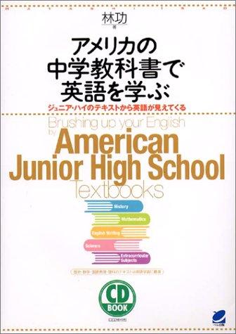 アメリカの中学教科書で英語を学ぶ―ジュニア・ハイのテキストから英語が見えてくる